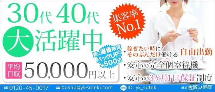 ファッションヘルス求人 横浜 素敵な奥様の店舗情報へ