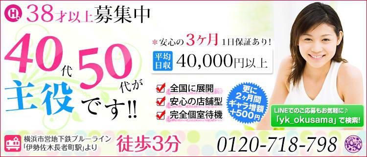 ファッションヘルス(店舗型ヘルス)・ハレ系横浜 ウフフな40。ムフフな50。。