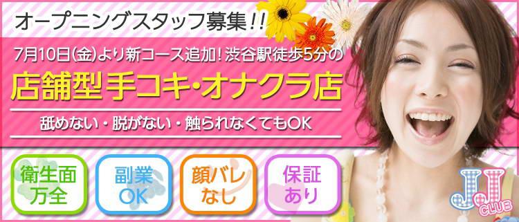 オナクラ・手コキ・渋谷JJ CLUB