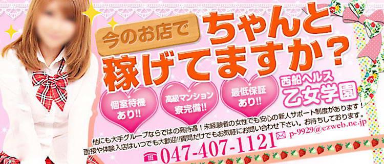 ホテルヘルスコンパニオン・乙女グループ(オトメグループ)