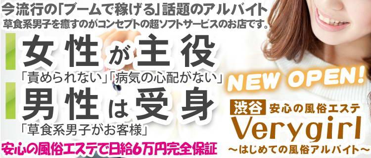 ホテル型ヘルス・渋谷Very girl
