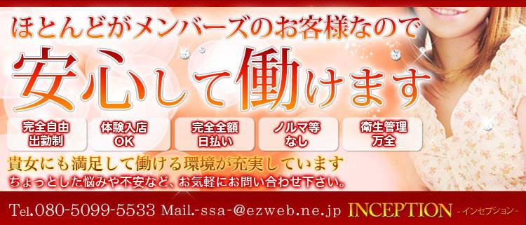 ピンクサロンコンパニオン・INCEPTION