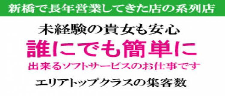 オナクラ・手コキ ・リラックタイム