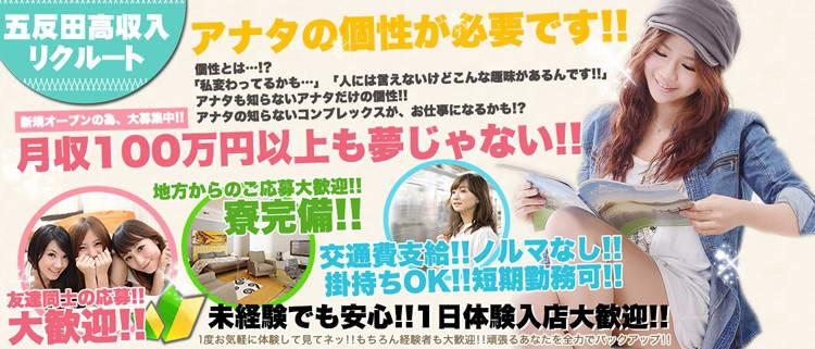 五反田・ホテル型ヘルス・全力@ぐうかわ妄想彼女wの風俗求人情報