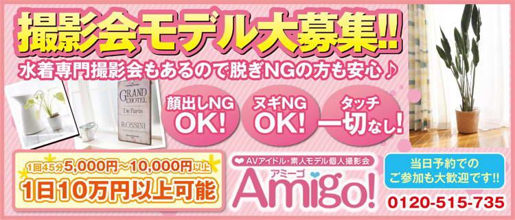 撮影会・Amigo~アミーゴ~
