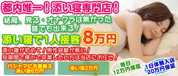 渋谷・六本木・青山・赤坂 風俗求人 のプッチ - 店舗詳細へ
