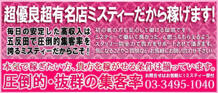 ホテル型ヘルス・ドスケベ痴女クラブ ミスティー