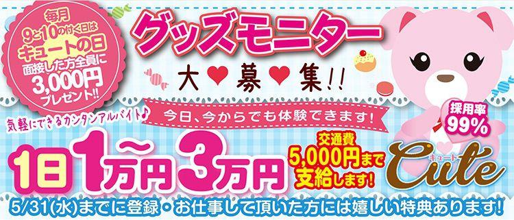 グッヅモニター・cute -キュートー