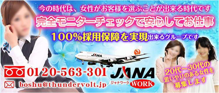 ホテルヘルス・JANA~ジャナ~