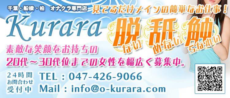 オナクラ・オナクラ専門店 クララ