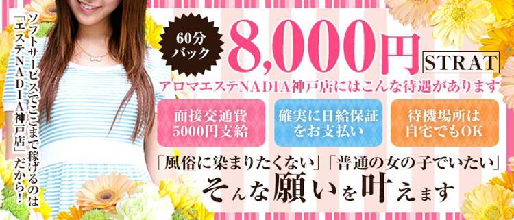 エステ・アロマエステ NADIA神戸店