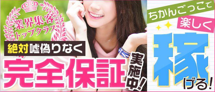 ヘルスコンパニオン・ぶっかけ痴漢電車in五反田