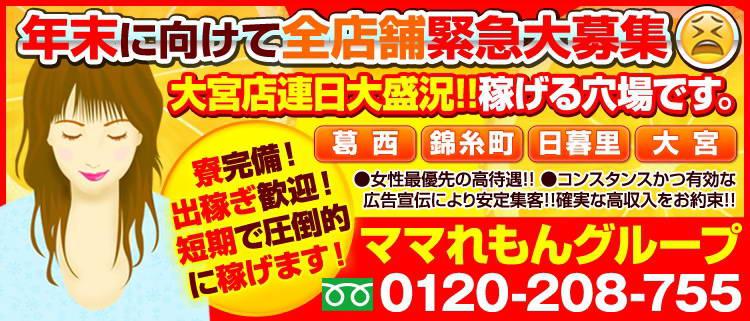 上野 ホテヘル求人 のママれもんグループ - 求人詳細へ