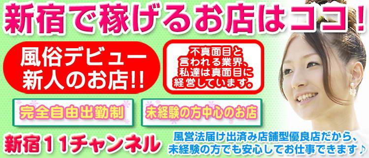 ファッションヘルス・新宿11チャンネル