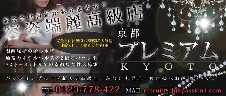 ホテルヘルス・クラブパッションPREMIUM 京都