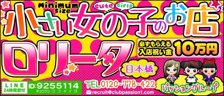 日本橋 風俗求人 の小さい女の子のお店 ロリータ日本橋 - 店舗詳細へ