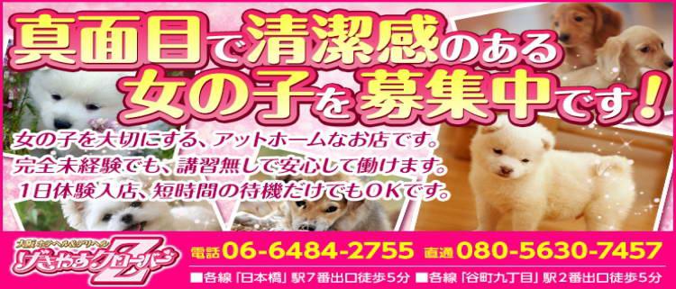 ホテル型ヘルス・大阪ホテヘル&デリヘル激安クローバーZ
