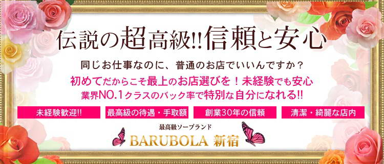 新宿 ソープ求人 のバルボラ - 求人詳細へ