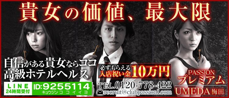 ホテルヘルス・クラブパッションPREMIUM 梅田