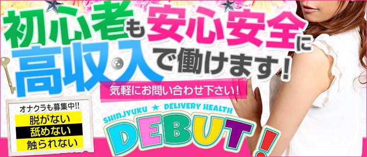 デリバリーヘルスコンパニオン・DEBUT(デビュー)