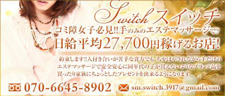 M性感・switch