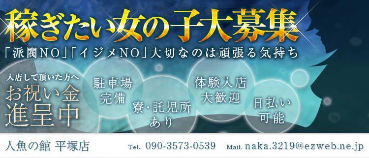 サロン・人魚の館 平塚店