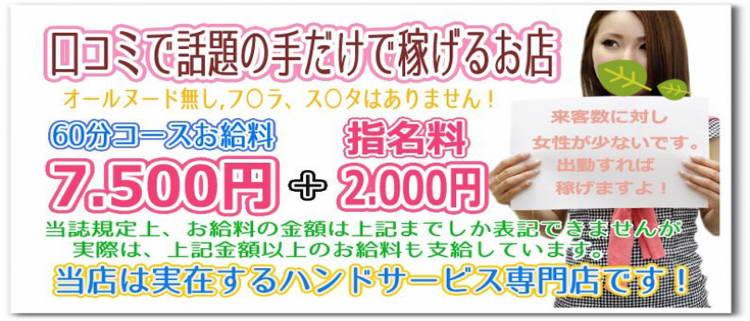 オナクラ・手コキ・人妻ONAPEDIA