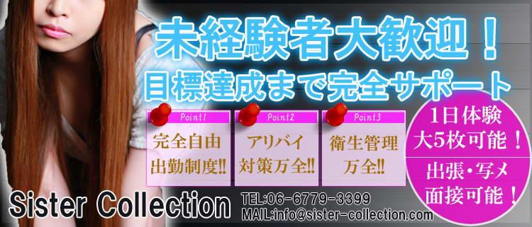 デリバリーヘルス・Sister Collection