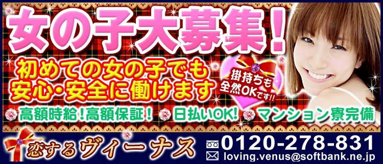 ピンクサロン・恋するヴィーナス