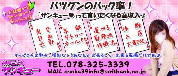 デリバリーヘルス・神戸三ノ宮サンキュー