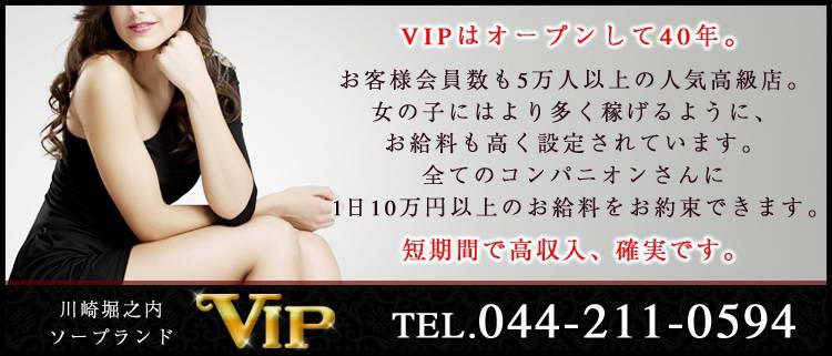 ソープランド・VIP