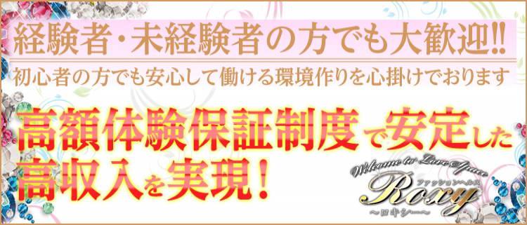 名古屋 風俗求人 のROXY(ロキシー) - 求人詳細へ