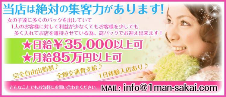 デリバリーヘルス・堺人妻1万円ポッキリ