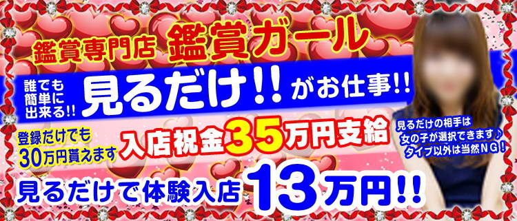 オナクラ・鑑賞ガール