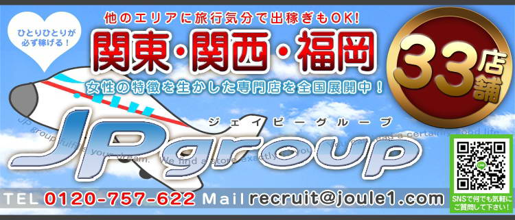 ホテル型ヘルス・関東・関西JPグループ