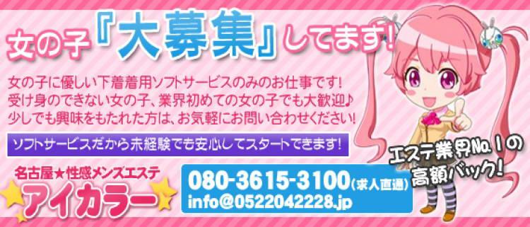 名古屋 エステ求人 の【アイカラー】性感メンズエステ - 求人詳細へ