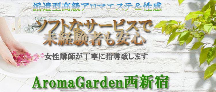 エステ&マッサージ・アロマエステGarden西新宿