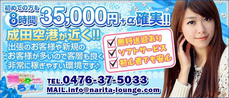 デリバリーヘルス・成田風俗空港 美少女らうんじ