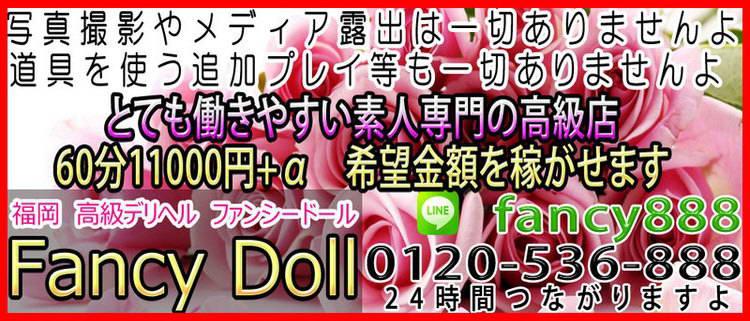 小倉 風俗求人 の福岡 高級デリヘル ファンシードール - 求人詳細へ