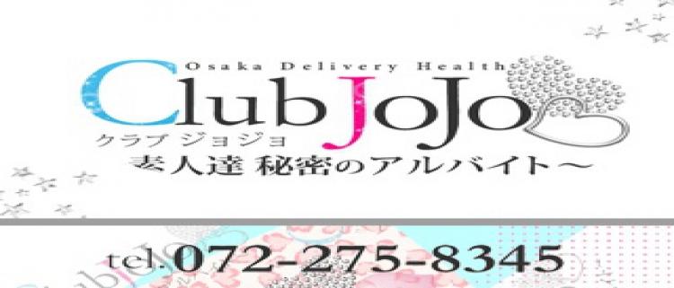 デリバリーヘルス・Club JoJo~素人達秘密のアルバイト~
