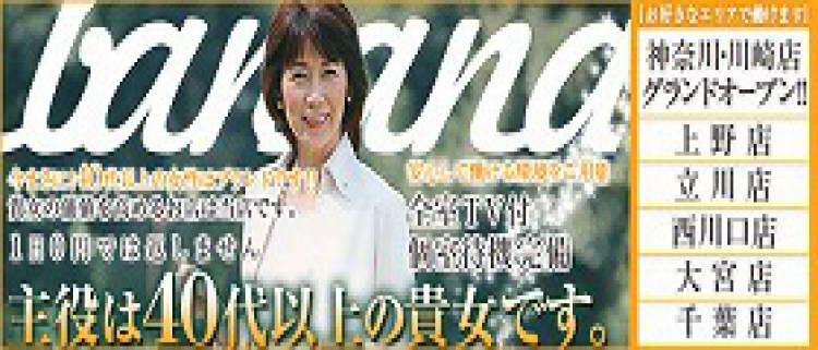 上野 デリヘル求人 の完熟ばなな上野 - 求人詳細へ