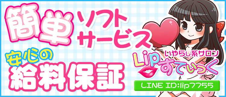 ピンクサロン・Lipすてぃっく