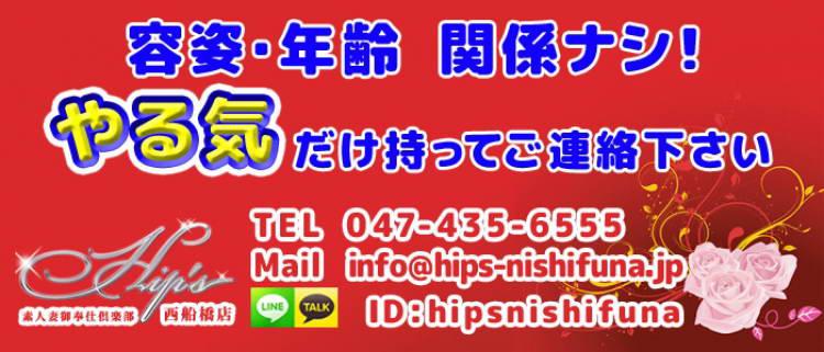デリバリーヘルス・素人妻御奉仕倶楽部Hip's西船橋店