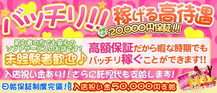 ピンクサロン・愛☆MAX