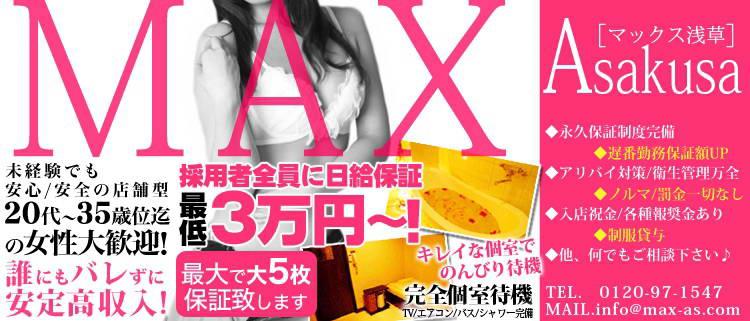 店舗型ファッションヘルス・F・MAX