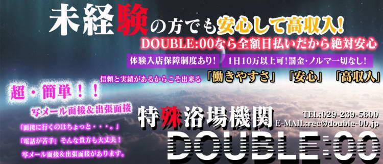 ソープ・特殊浴場機関DOUBLE:00