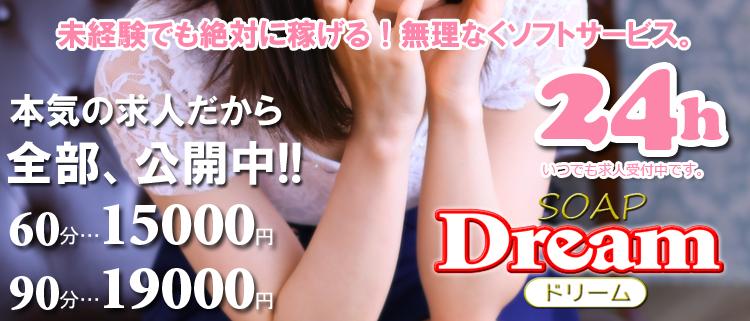ソープランド・Dream(ドリーム)