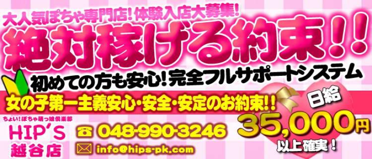 デリバリーヘルス・ちょい!ぽちゃ萌っ娘倶楽部Hip's越谷店