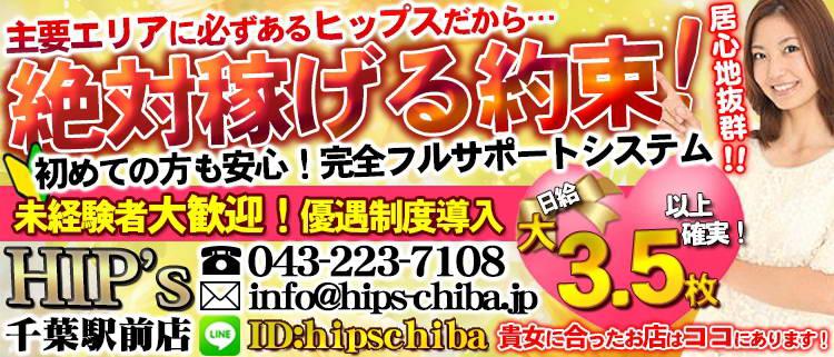 デリバリーヘルス・Hip's千葉駅前店