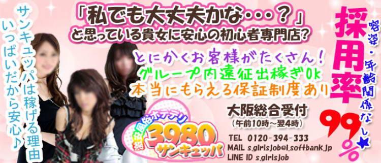 デリバリーヘルス・ホテデリ3980十三駅西口店